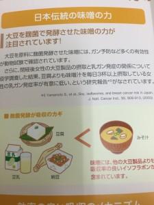 イソフラボン 大豆